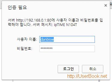 iptime 공유기 인증 절차 화면 사용자 이름과 비밀번호 입력