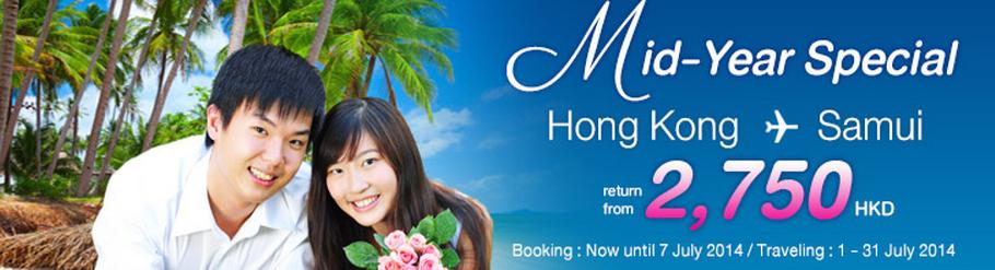 香港直航泰國蘇梅島$2,750起,暑假最後召集