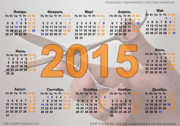 Чемпионлар лигаси календарь