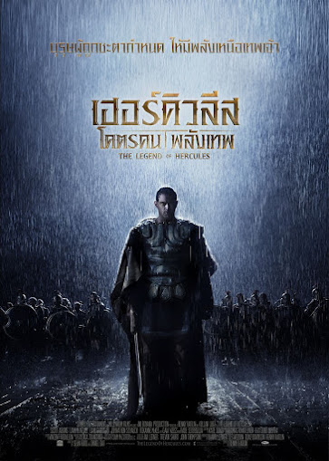 The Legend of Hercules โคตรคน พลังเทพ HD [พากย์ไทย]