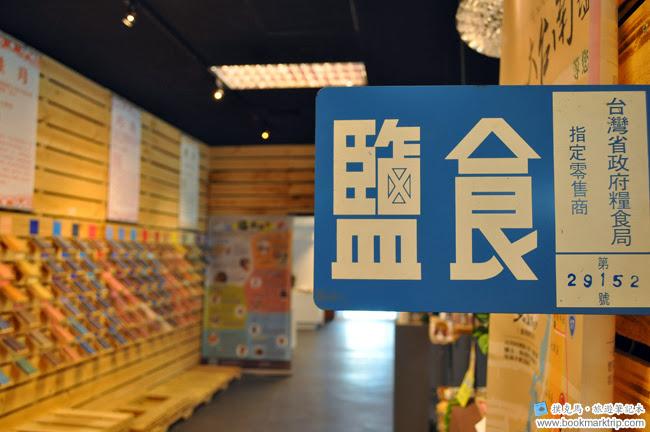 Sonispa漾魅力音波觀光工廠鹽創館
