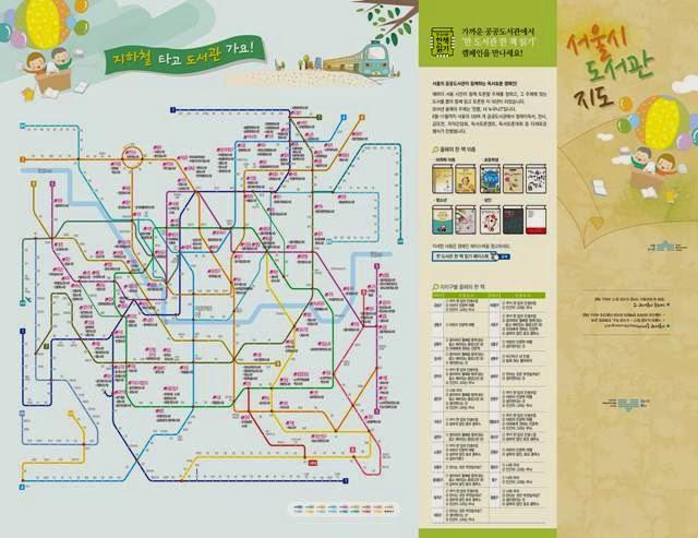 서울 도서관 지도