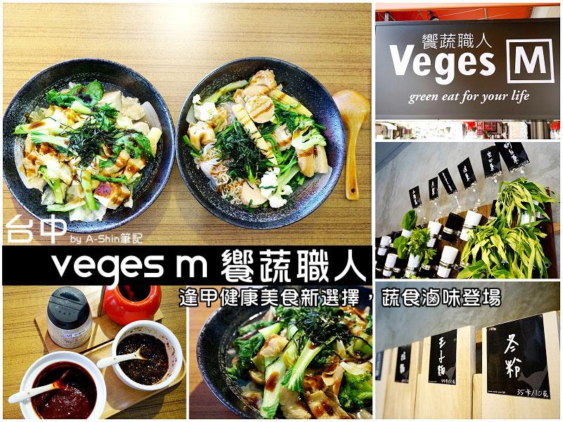 Veges M 饗蔬職人|逢甲商圈新選擇,台韓湯頭讓蔬食滷味帶出食材新鮮原味,Veges M 饗蔬職人根本是女性的口袋名單阿。