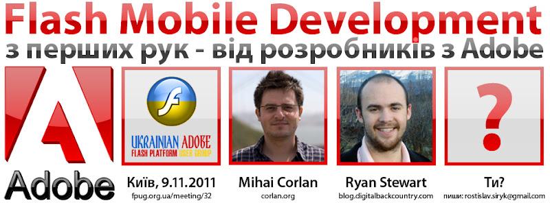 UAFPUG 32 in Kiev, November 9 2011 - Mobile Development