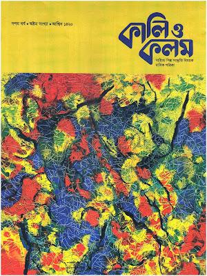 Kali O Kalam September 2013 in pdf