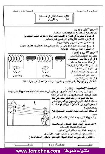 اختبار الفصل الثاني في الفيزياء للسنة الرابعة متوسط - نموذج 15 - 1.jpg