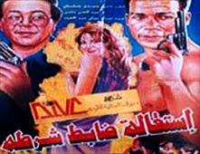 فيلم إستقالة ضابط شرطة