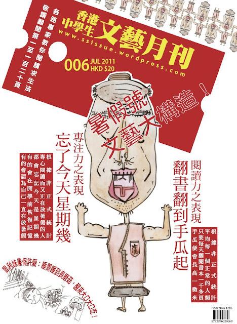 2011年7月 香港中學生文藝月刊 第六期
