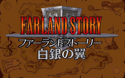 ファーランドストーリー 白銀の翼