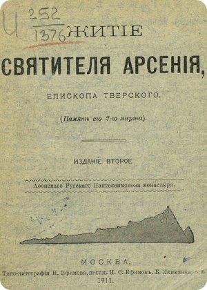 скачать книгу Житие святителя Арсения, епископа Тверского