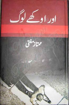 Aur Oukhey Log by Mumtaz Mufti