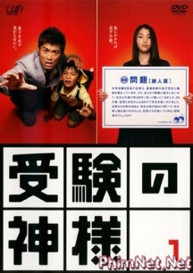 Thần Thi Cử - Juken No Kamisama - 2007