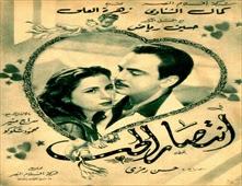 فيلم انتصار الحب