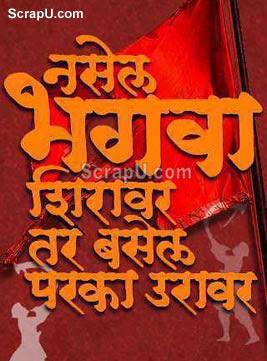 shivaji maharaj shayari in marathi holidays oo