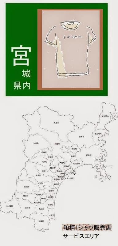 宮城県内の和柄Tシャツ販売店情報・記事概要の画像