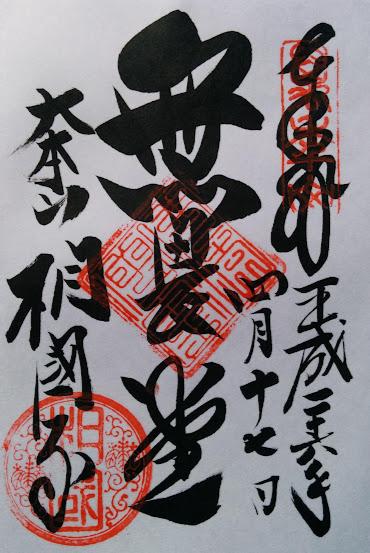 Goshuin Shokokuji