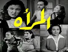 فيلم المرأة
