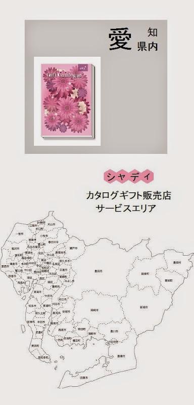 愛知県内のシャディカタログギフト販売店情報・記事概要の画像