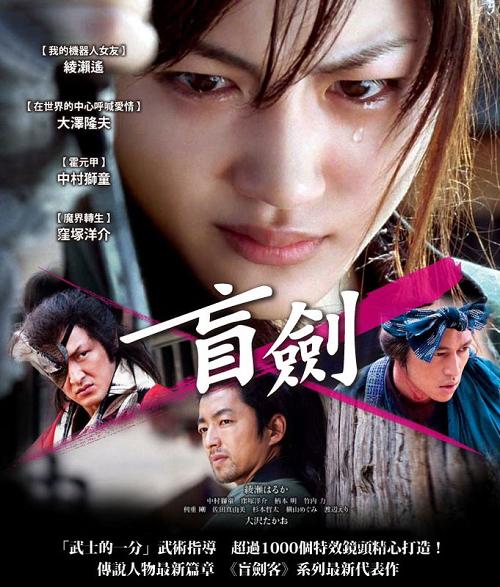 電影:《女盲劍客ICHI》最美的盲劍客 ─ 綾瀨遙