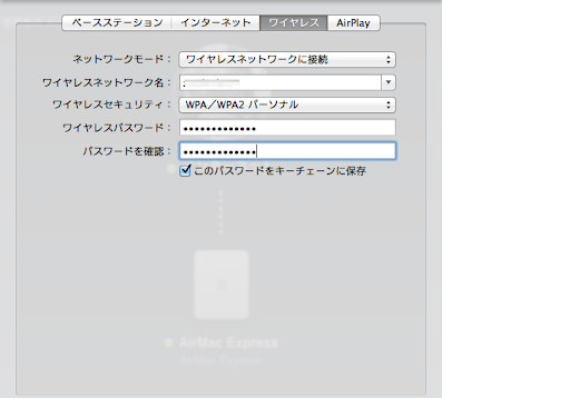 AirMac Expressの設定.png
