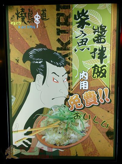 食記:燒鳥串道 日式串燒 @ 永和永貞店