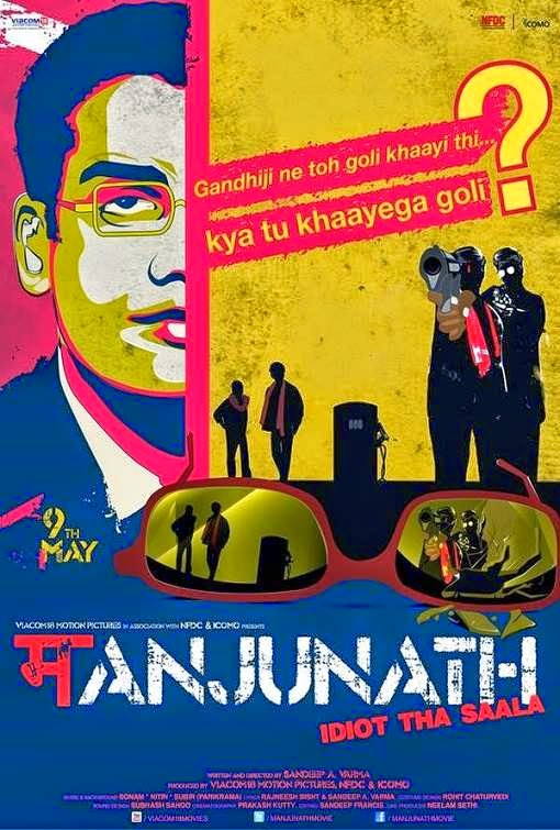 Poster Of Hindi Movie Manjunath (2014) Free Download Full New Hindi Movie Watch Online At Alldownloads4u.Com