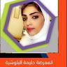 Halima Albalushi