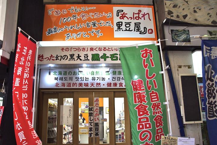 あっぱれ黒千石!「あっぱれ黒豆屋(札幌市)」・ごはん・パン