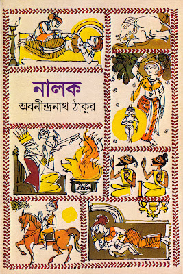 Nalak - Abanindranath Tagore in pdf