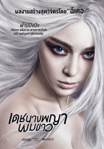 The White Haired Witch of Lunar Kingdom เดชนางพญาผมขาว HD [พากย์ไทย]