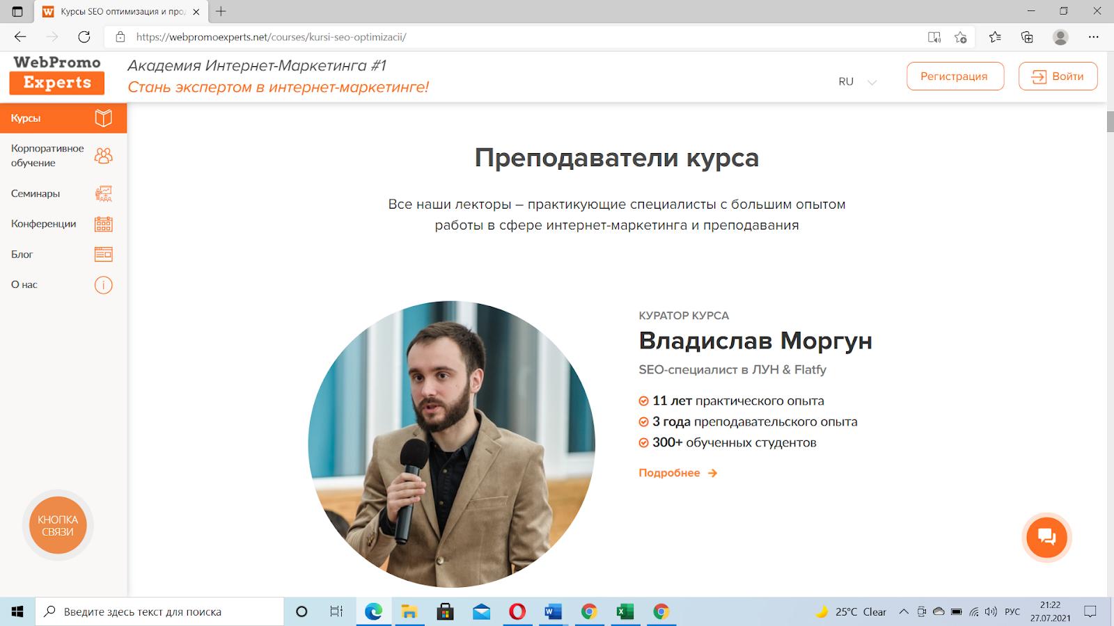 Преподаватели на курсах SEO от WebPromoExperts — известные специалисты