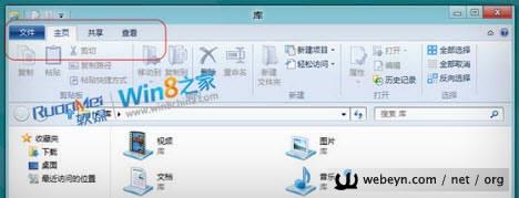 Windows 8 RC ekran görüntüsü