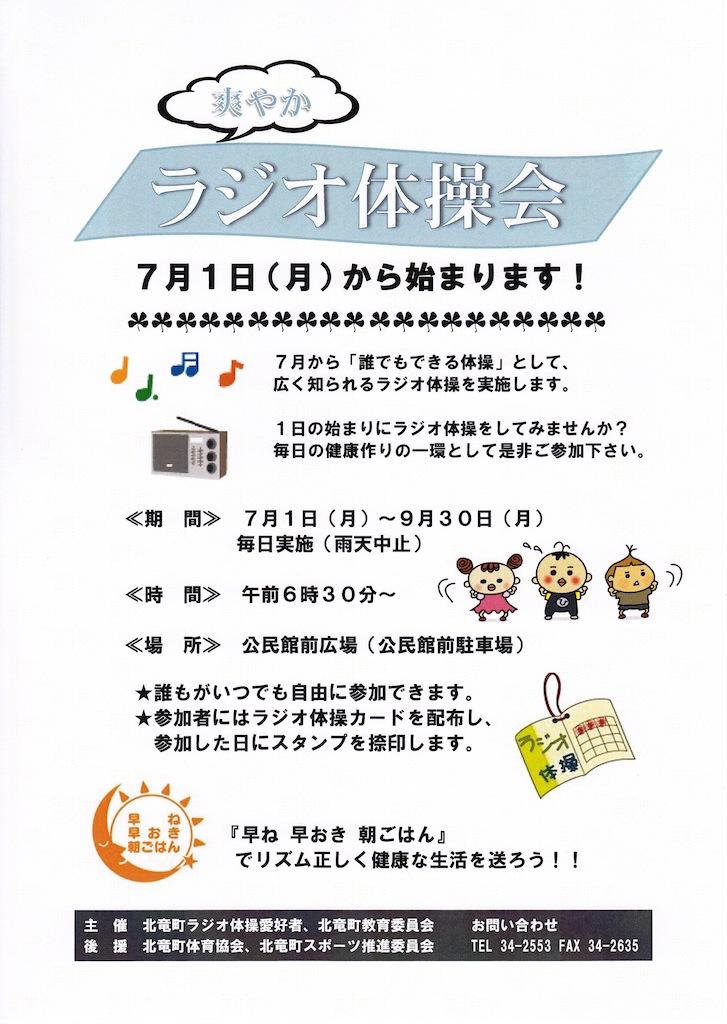 ラジオ体操会・7月1日から始まります