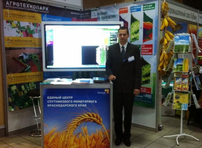 На выставке ЮГАГРО был представлен Единый центр спутникового мониторинга Краснодарского края