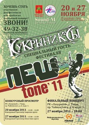 V открытый рок-фестиваль молодёжных групп «NEW TONE – 2011»