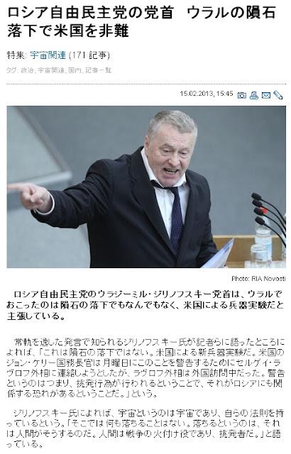 ロシア自由民主党党首「米国による新兵器実験だ」