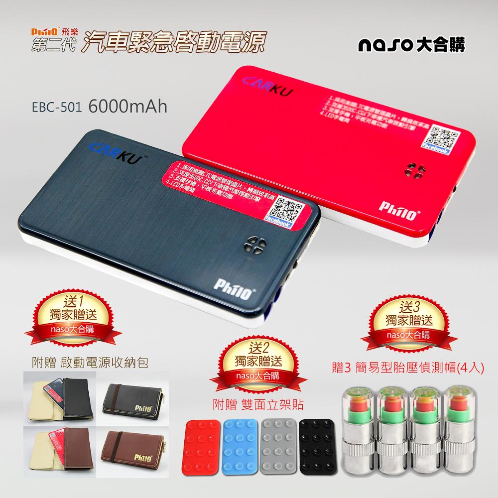 汽車緊急啟動行動電源EBC-501羽量版(6000mah)