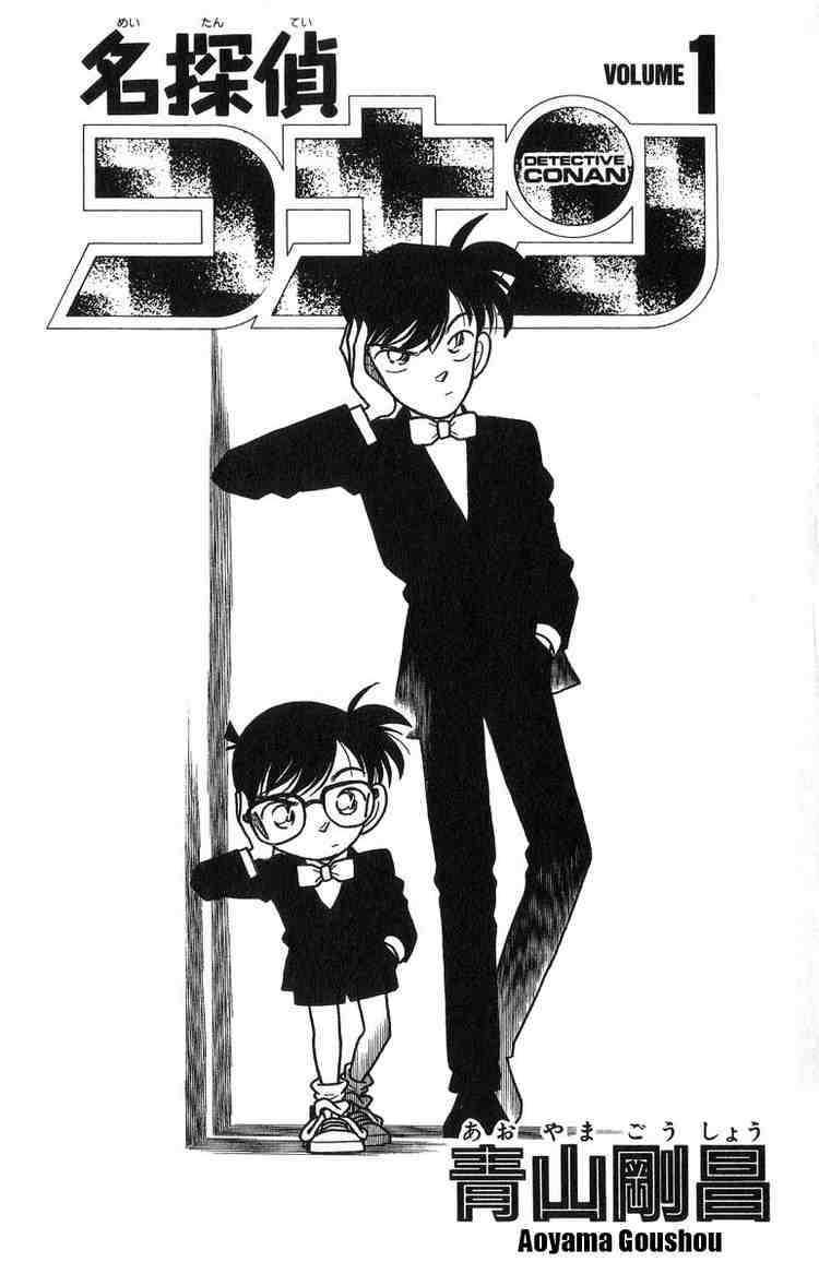 Dilarang COPAS - situs resmi www.mangacanblog.com - Komik detective conan 001 - holmes tahun heisei 2 Indonesia detective conan 001 - holmes tahun heisei Terbaru |Baca Manga Komik Indonesia|Mangacan