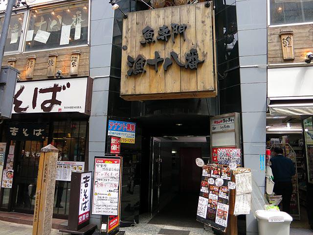 漁十八番@渋谷のお店の外観