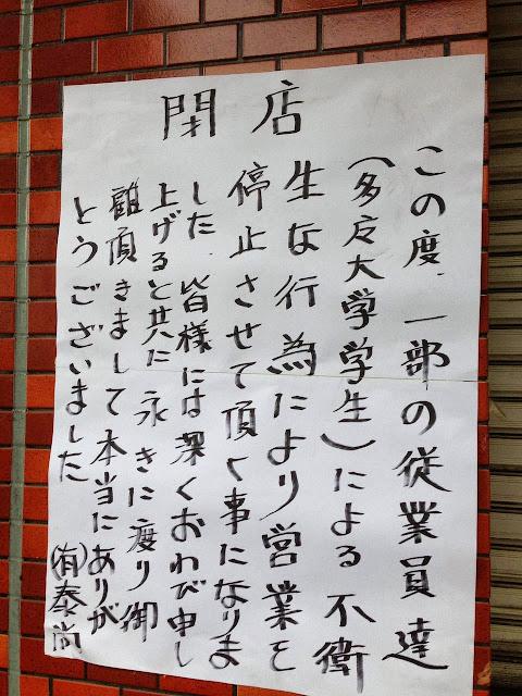 炎上・抗議を受けて閉店した蕎麦屋