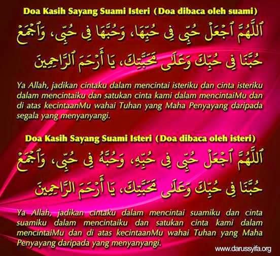 Doa kasih sayang suami isteri.