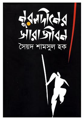Nuruldiner Sarajibon - Syed Shamsul Haq [Amarboi.com] in pdf