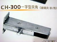 裝潢五金 品名:CH-300-一字型夾角(大型) 規格:170*30MM 顏色:亮面/砂面 玖品五金