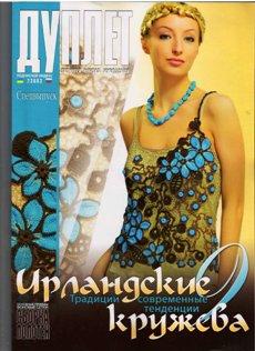 Revista Duplet especial №9 2011