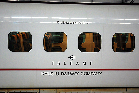 JR九州 九州新幹線 800系「つばめ」 サイド 鹿児島中央駅にて