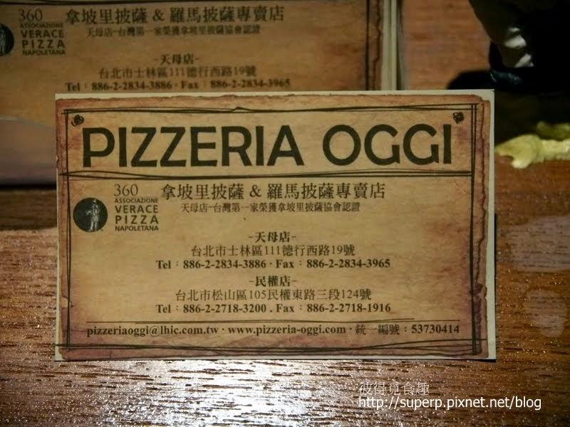 [餐廳食記]台北的Pizzeria Oggi:吃窯烤披薩的首選店家