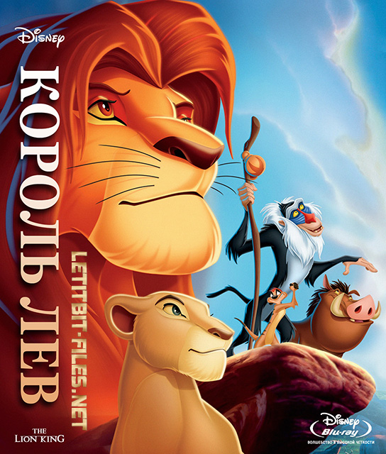 Король Лев / The Lion King (1994) Blu-ray [3D, 2D] + BD Remux + BDRip 1080p / 720p + DVD5 + HDRip