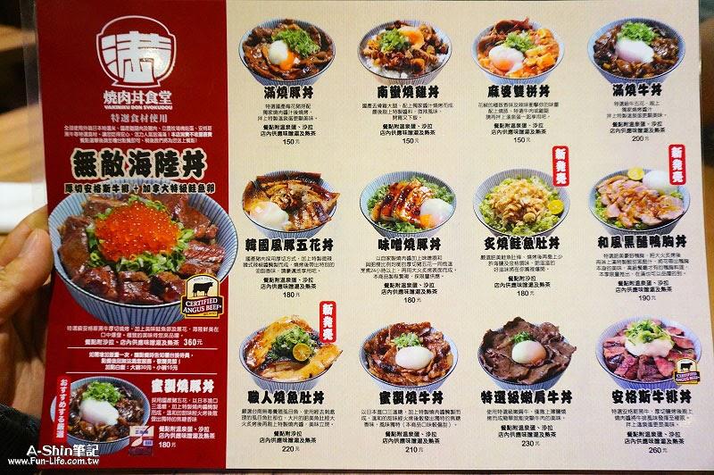 DSC08925 - 滿燒肉丼食堂-逢甲店|看不到米飯,豚肉鋪滿了整個丼飯。