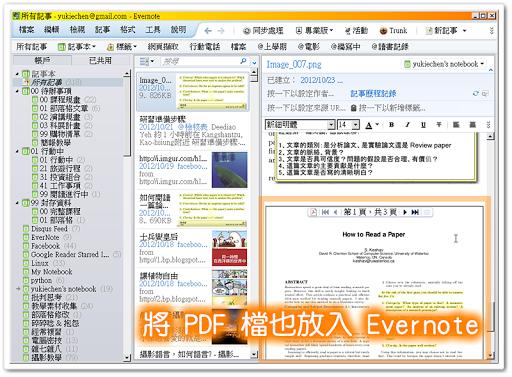 將 PDF 檔放入 Evernote 中備查
