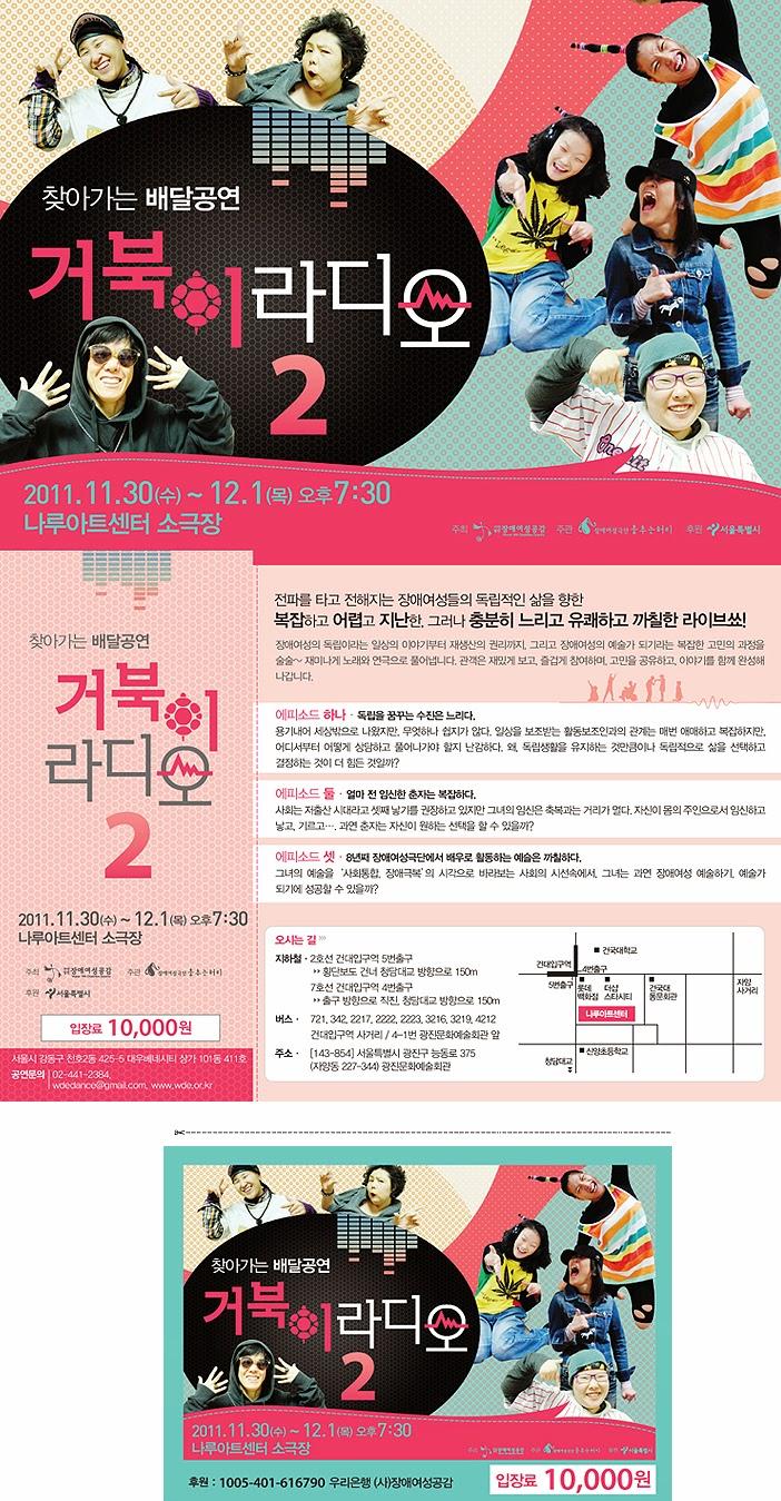 찾아가는 배달공연 거북이라디오 2 2011 11 16